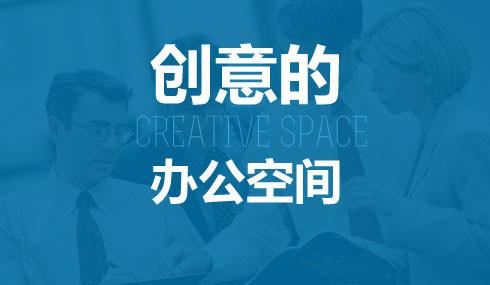 创意的办公空间